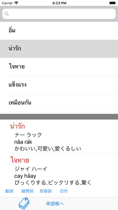 サワディー辞書タイ語のおすすめ画像1