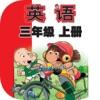 刘老师外研版小学英语三年级上册辅助学习软件