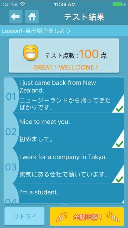 英会話の達人(プロ版) screenshot-4