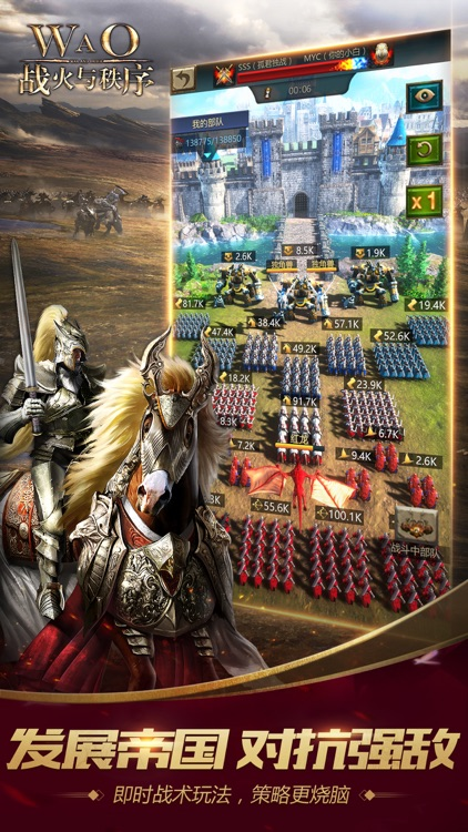 战火与秩序-War and Order国际中文版