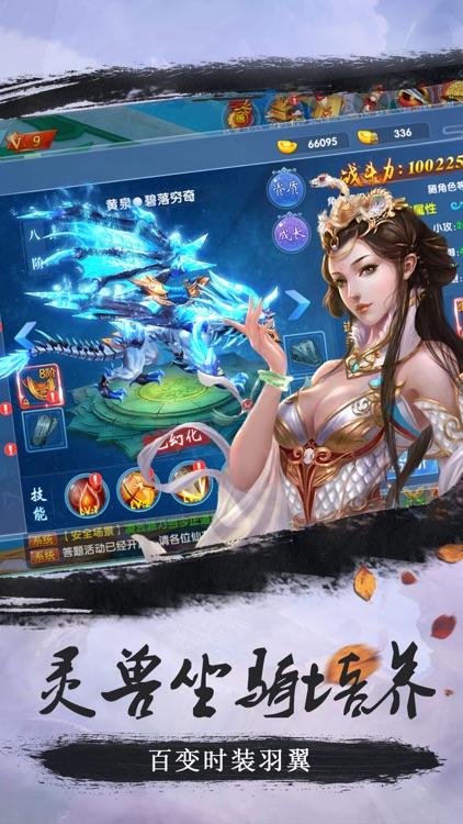 星辰战纪-热血剑侠江湖修仙情缘游戏 screenshot-4