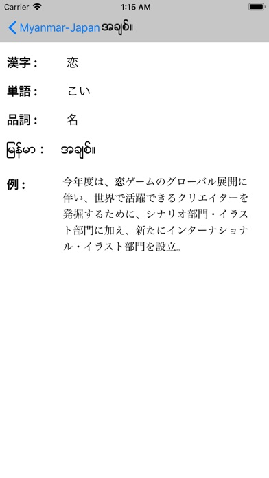 mm-jp Dict screenshot1