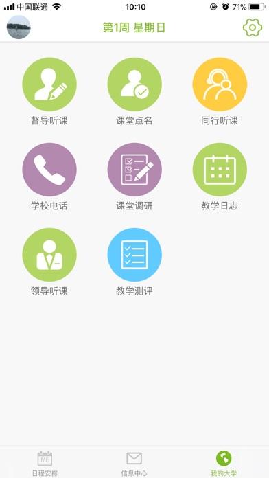苏食教评 Screenshot