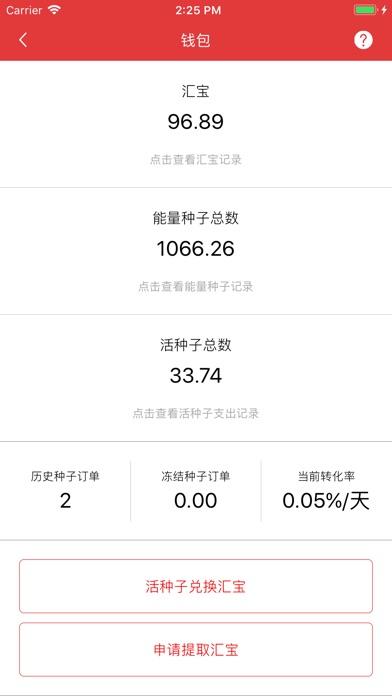Screenshot of 共享传奇 App