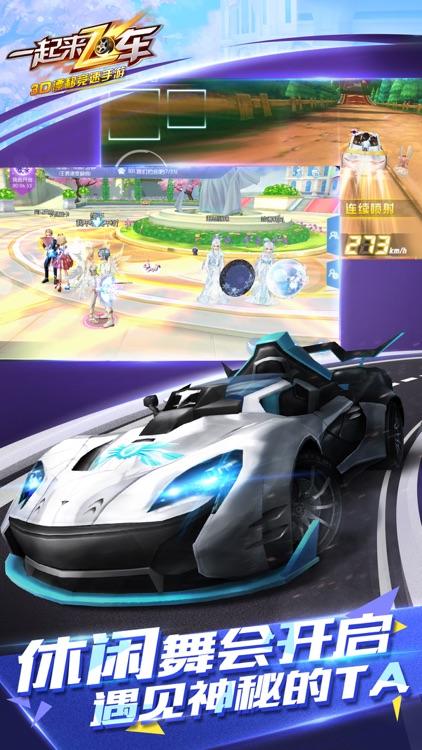 一起来飞车:3D漂移竞速手游 screenshot-6