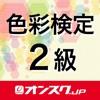 色彩検定2級 試験問題対策アプリ- オンスク.JP