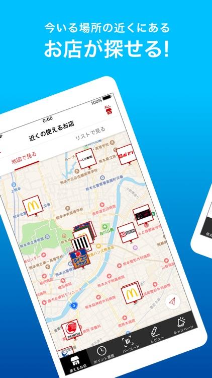 楽天ポイントカード(RakutenPointCard) screenshot-3