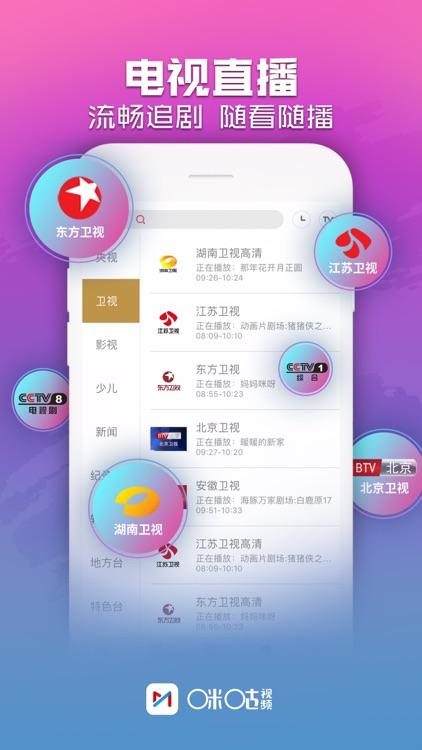咪咕视频-中超英超足球高清电视直播 screenshot-4