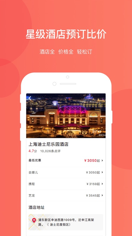 纷享住 - 追求品质生活 screenshot-4
