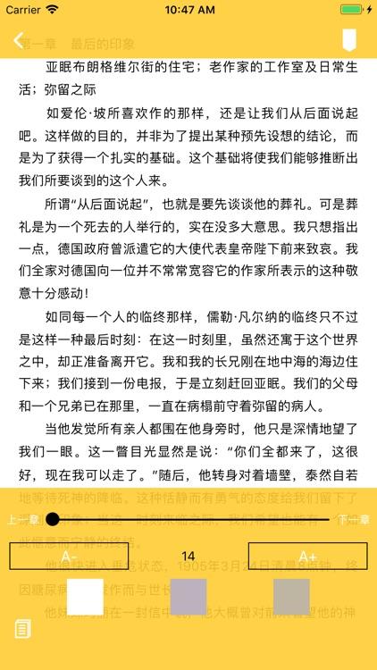 合集阅读-凡尔纳小说合集 screenshot-3