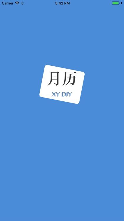 月历DIY screenshot-0