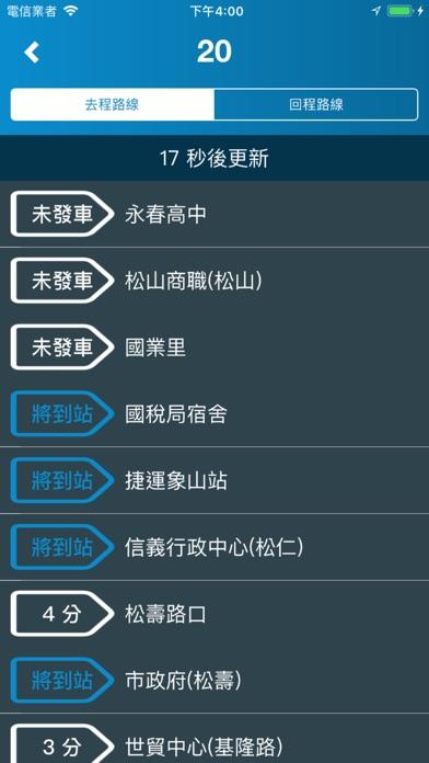 台北大眾屏幕截圖5