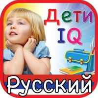 Codes for IQ Test Russian тест разум Hack