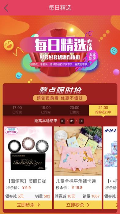 高玛淘券 screenshot two