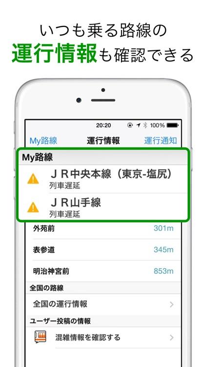 ナビタイムの乗り換え案内アプリ screenshot-4