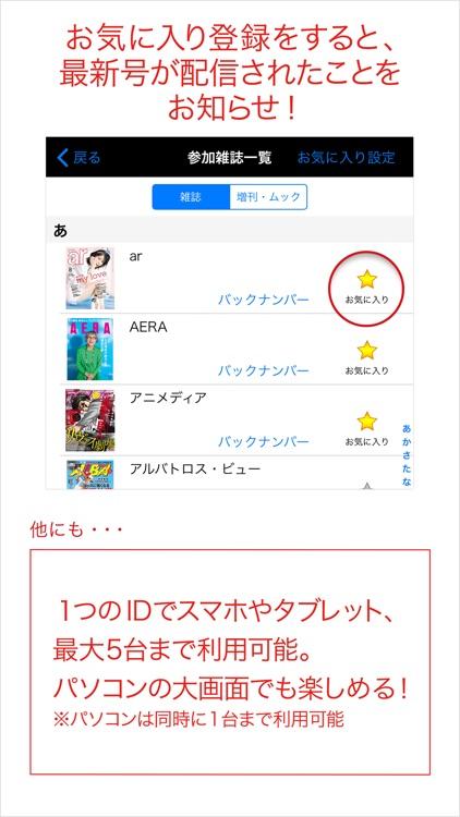 dマガジン screenshot-4