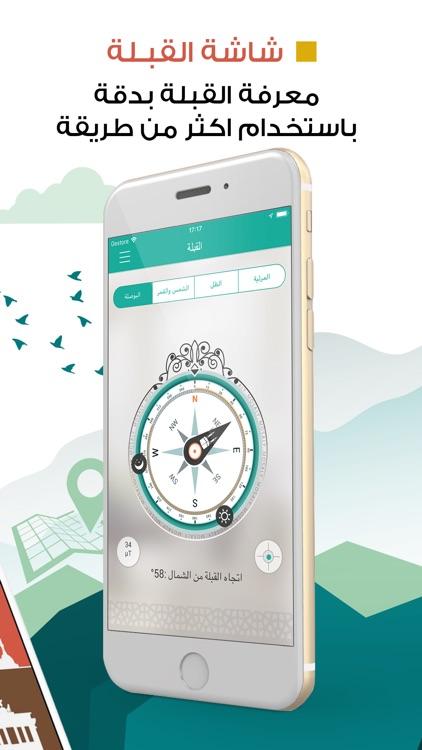 المصلي : Prayer Times, Qibla screenshot-4