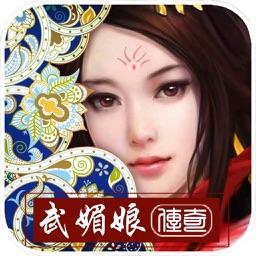 武媚娘传奇2048版