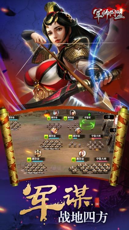 军师同盟3D-攻城类手游 screenshot-3