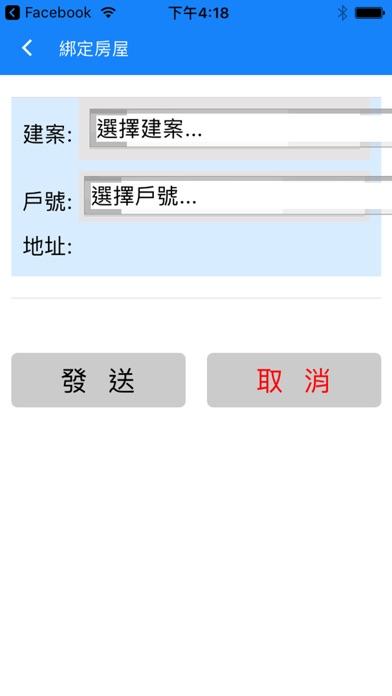 鴻山建設客服屏幕截圖5