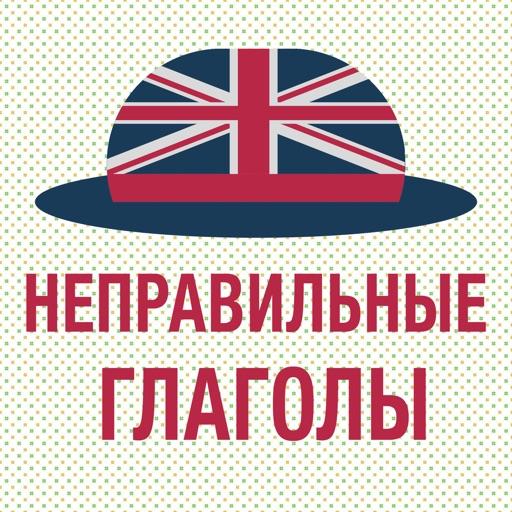 Полиглот - Английские неправильные глаголы. Тренажер и справочник