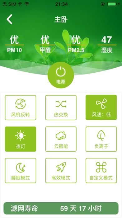 科隆新风 Screenshot