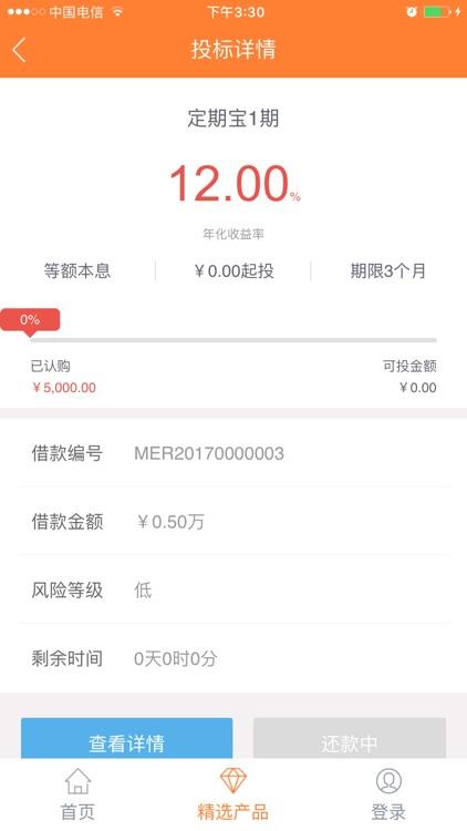 鑫湘联 screenshot-3