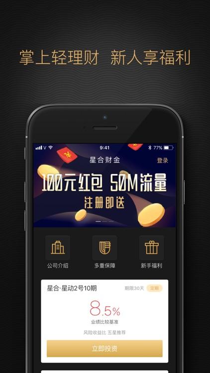 星合财金 screenshot-0