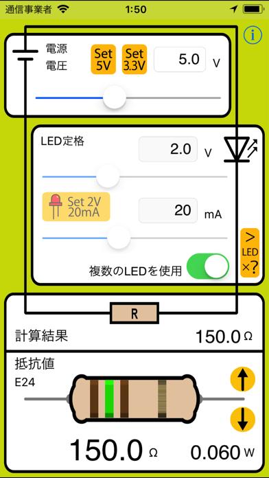 LED Calcのおすすめ画像1