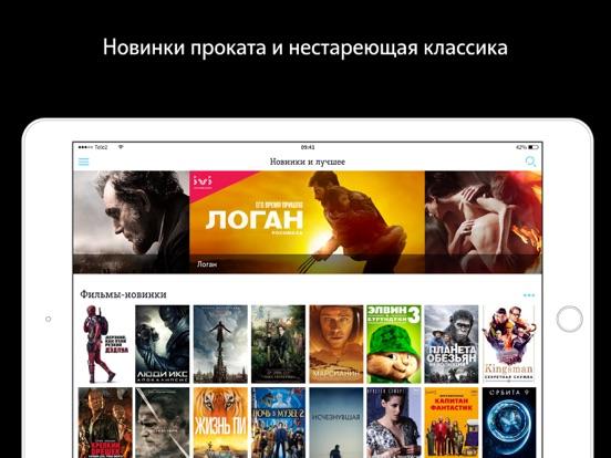 Tele2 TV Скриншоты11