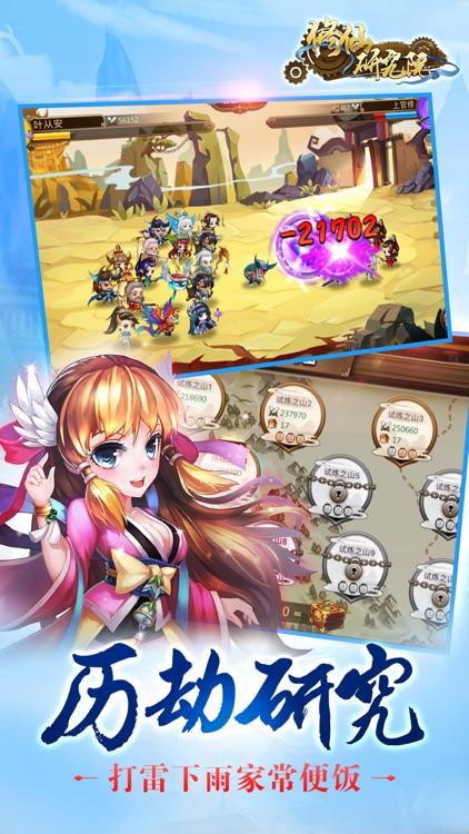 修仙研究院-神仙是怎样炼成的 screenshot-3