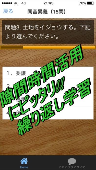 就職試験 一般常識問題 国語 SPIスクリーンショット3
