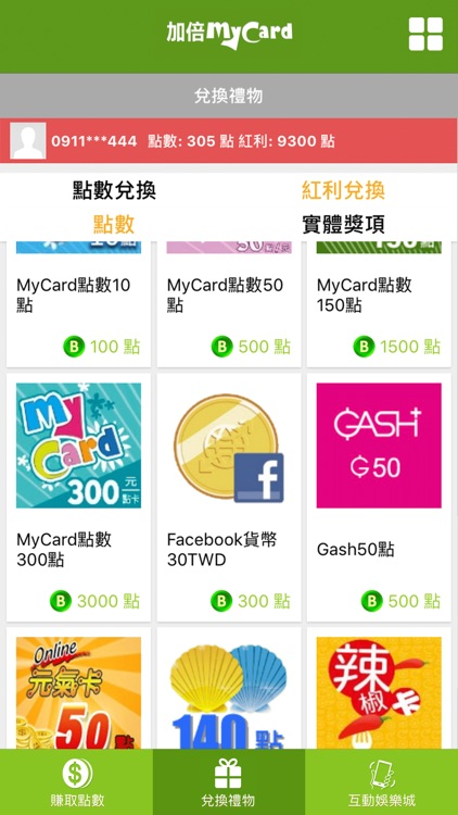 加倍MyCard screenshot-1