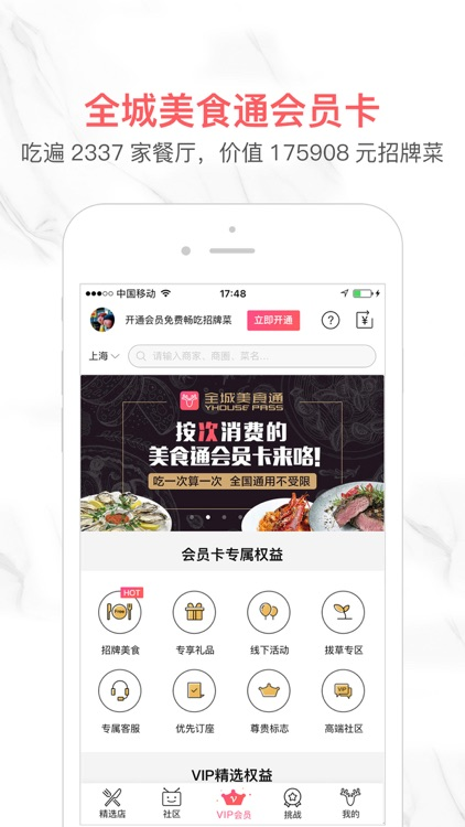 YHOUSE指南Pro版-吃喝玩乐推荐及潮流社区 screenshot-3