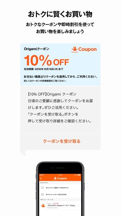 Origami スマホ決済アプリ screenshot-4