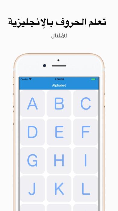 Alphabet  الحروف الانجليزية screenshot 2