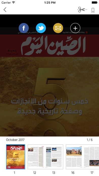 China Today (Arabic) screenshot 2