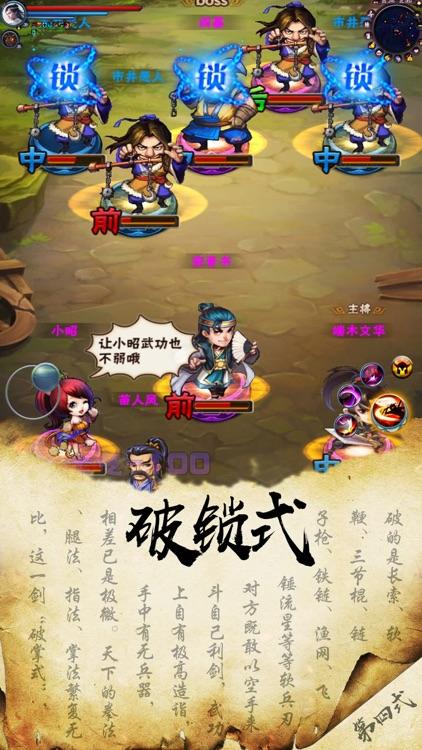 笑傲江湖之独孤九剑:正版东方武侠游戏 screenshot-3