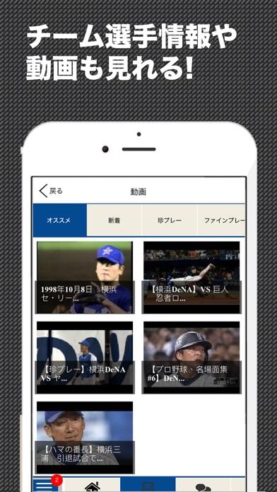 星スポ (プロ野球情報 for 横浜DeNAベイスターズ)のスクリーンショット3