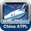 China ATPL Pilot Exam Prep - iPhoneアプリ