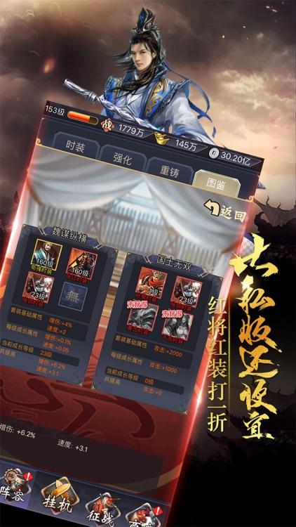 挂机真三国:三国挂机手游 screenshot-3