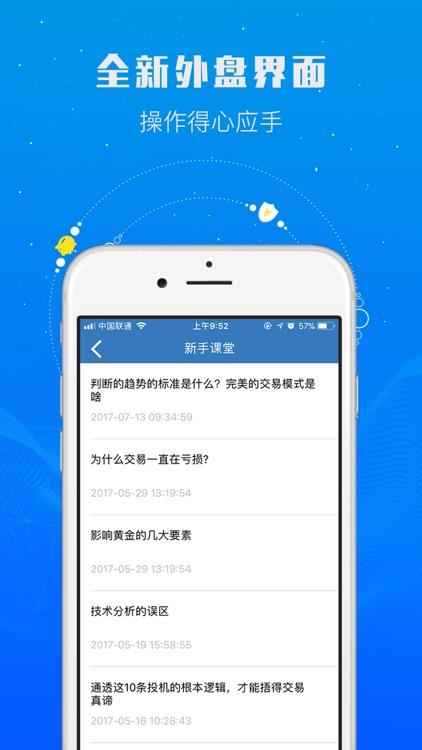 期货通-黄金白银期货资讯分析平台 screenshot-3