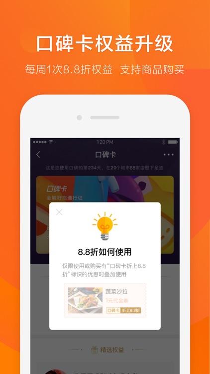 口碑 - 美食团购,外卖订餐 screenshot-0
