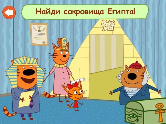Скачать игру Три Кота: Домашние приключения