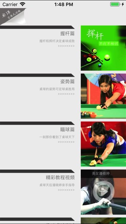 桌球速成—视频教程