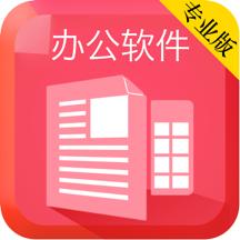 办公软件-文档编辑表格制作技巧