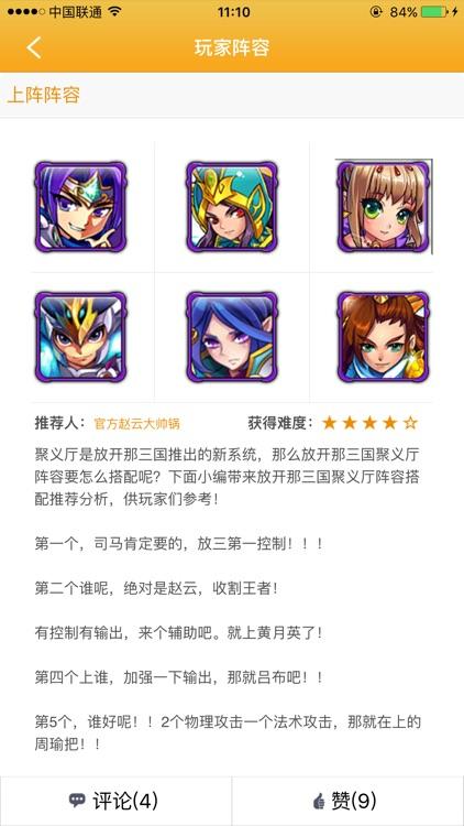 最游戏 screenshot-3