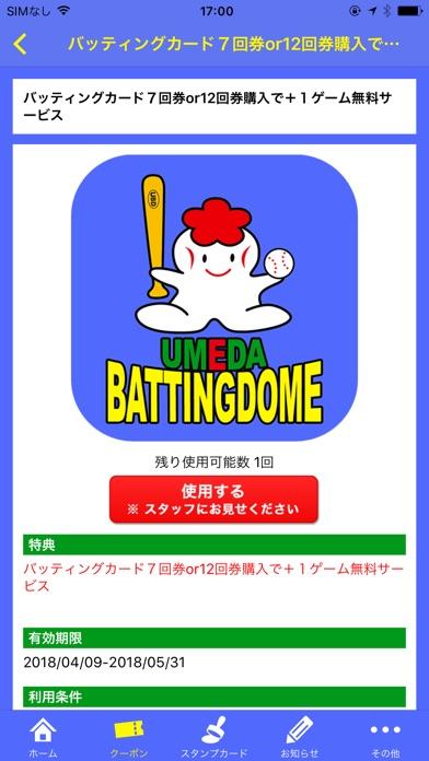 梅田バッティングドームのスクリーンショット3