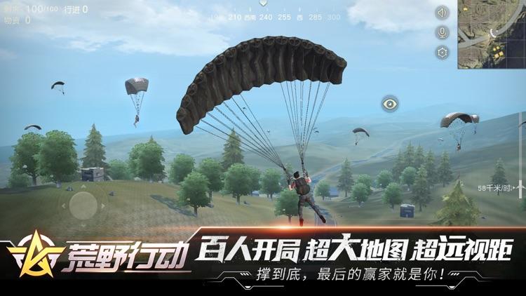 荒野行动 screenshot-3