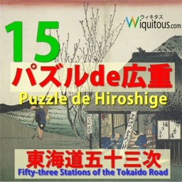 Hiroshige15Puzzle